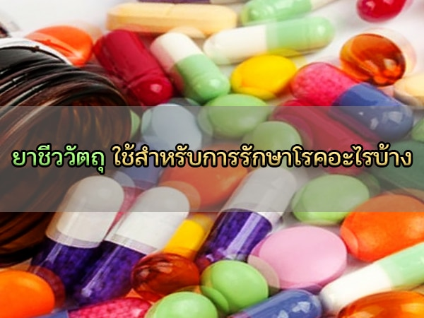 ยาชีววัตถุ